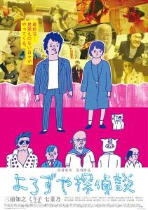 Yorozuya Tantei Film Poster