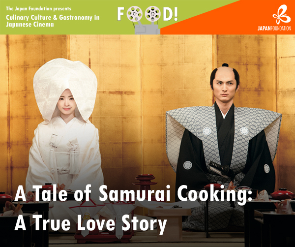 A Tale of Samurai Cooking Extra Screening