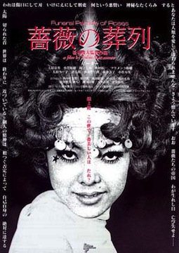 Funeral Parade of Roses Film Poster