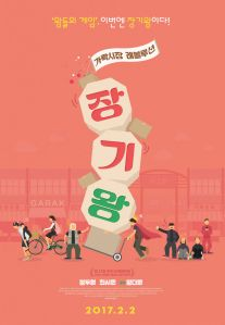 Garak Market Revolution Film Poster