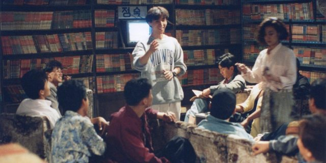 La Vie En Rose korean Film Image 1994