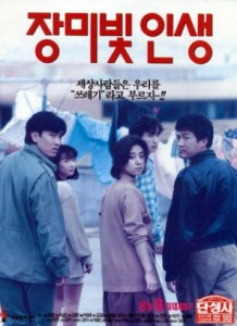 La Vie En Rose Korean Film Poster 1994