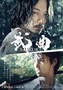 Mukoku Film Poster