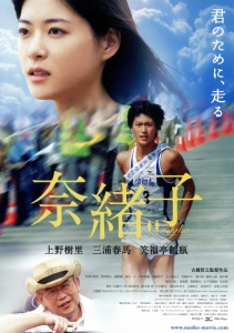 Naoko-winning runners film poster
