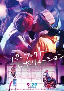 Perfect Revolution Film Poster