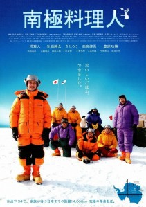 The Chef of the South Polar Film Poster