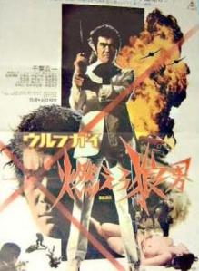 Wolf Guy Film Poster