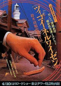 Zigeunerweisen Film Poster 2