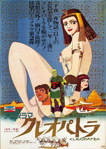 Cleopatra 1970 Anime Film Poster