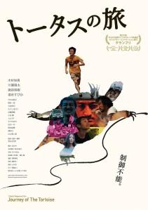 Journey of the Tortoise Film Poster
