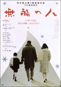 Muno no Hito Film Poster