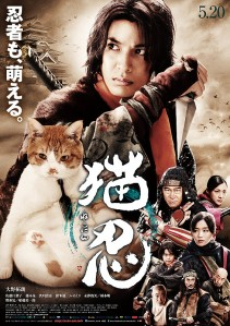 Neko Ninja Film Poster