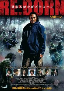 Re Born Film Poster