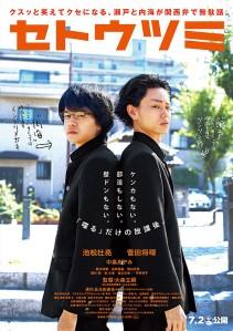 Seto & Utsumi Film Poster
