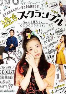 Ayamachi Scramble Film Poster