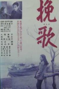 Banka Film Poster