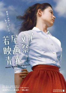 Blue Sky Maiden FIlm Poster