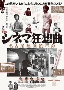 Cinema Rhapsody Nagoya Movie Theater Revolution Film Poster