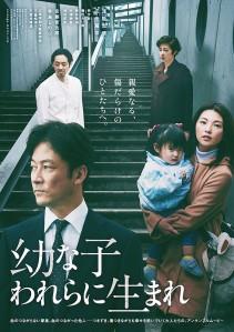 Dear Etranger Film Poster