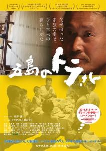 Goto no Torasan Film Poster