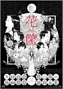 Hanagatami Film Poster