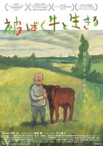 Hibaku ushi to ikiru Film Poster