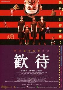 Hospitalite Film Poster