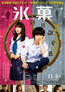 Hyouka Film Poster