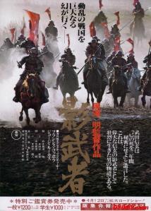 Kagemusha Film Poster