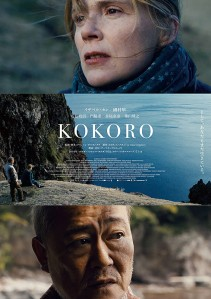 Kokoro Film Poster