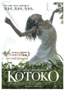 Kotoko Film Poster