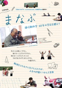 Learning at a Correspondence Course Junior High School After 60 Years Film Poster