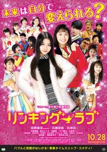 Linking Love Film Poster