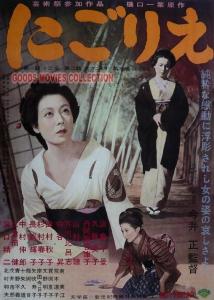 Nigore Film Poster