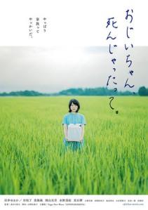 Ojiichan Shinjattatte Film Poster