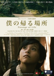 Passage of Life Film Poster