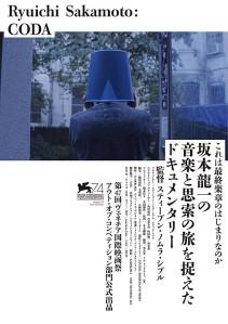 Ryuichi Sakamoto Coda Film Poster