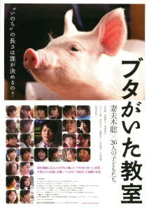 School Days with a Pig Film Poster