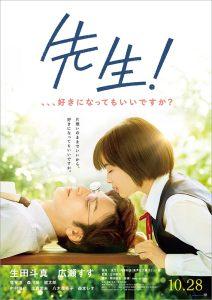 Sensei Film Poster
