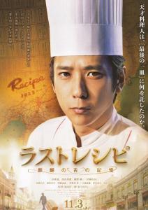 The Last Recipe Film Poster