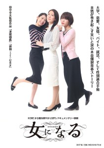 To Become a Woman Film Poster