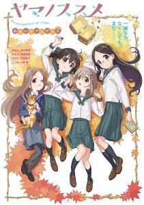 Yama no Susume Omoide Present Film Poster