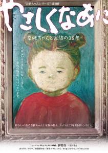 Yasashiku naani naochan to kazoku no 35-nen Film Poster