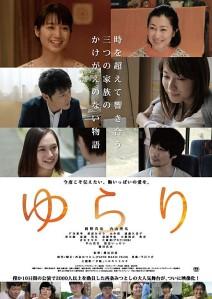 Yurarai Film Poster