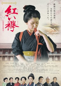 Akai tasuki tomioka seishijo monogatar Film Poster