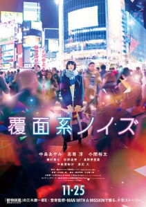 Anonymous Noise Film Poster