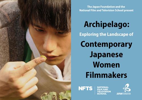 Archipelago Contemporary Japanese Female Filmmakers Banner