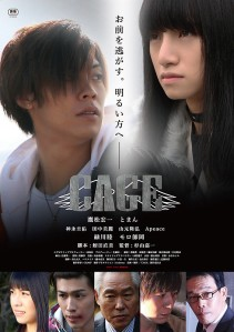 Cage Film Poster