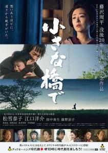 Chiisana Hashi de Film Poster