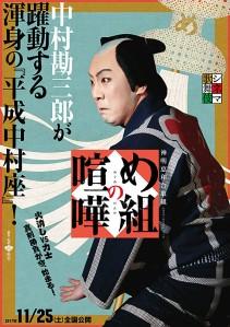Cinema Kabuki Megumi no Kenka Film Poster